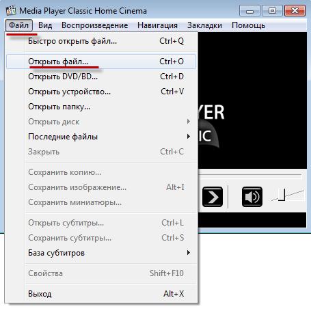 Открыть файл в mpc