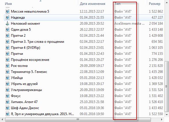 Просмотр типа файла