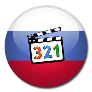 Русификатор для Media Player Classic