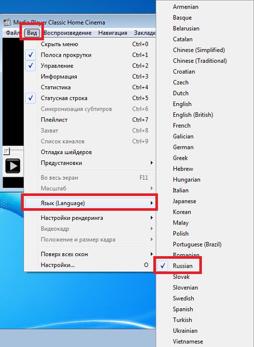 Замена языка на русский в MPC